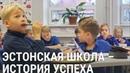 Эстонская школа и обучение на русском   БАЛТИЯ   №10