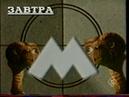 Программа передач и окончание эфира (Пятый канал, 23.06.1996)