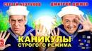 Каникулы строгого режима HD(комедия, приключения)2009