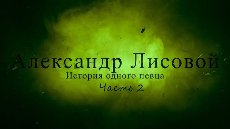 Александр Лисовой История одного певца часть 2