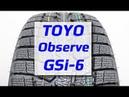 Toyo Observe GSi 6 обзор