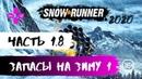 SnowRunner прохождение мичиган ч.1.8 - Запасы на зиму 2020