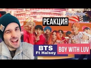BTS - Boy With Luv (feat. Halsey) (Реакция)