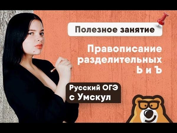 Правописание разделительных Ь и Ъ | ОГЭ | Русский язык 2020 | УМСКУЛ