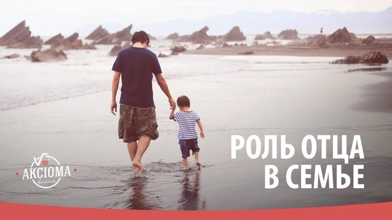 О роли отца в семье Аксіома кохання 21 16