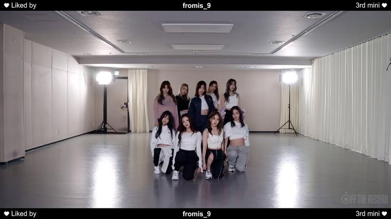 프로미스나인 'feel good secret code ' choreography video 9 ver