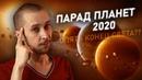 ПАРАД ПЛАНЕТ 2020 Раздутая сенсация или конец света?