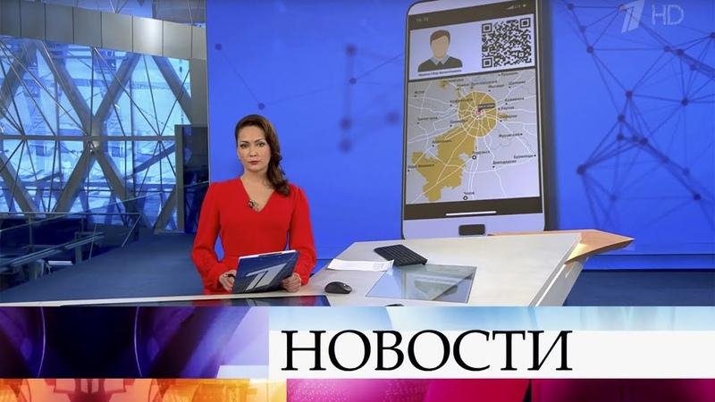 Выпуск новостей в 15 00 от 01 04 2020