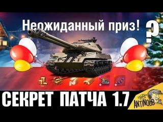 ГЛАВНАЯ ФИШКА И ПОДАРКИ ПАТЧА 1.7! О ЧЕМ ВСЕ МОЛЧАТ в World of Tanks