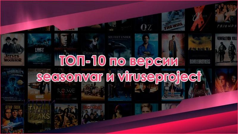 ТОП 10 по версии Seasonvar выпуск 52 Февраль 2020