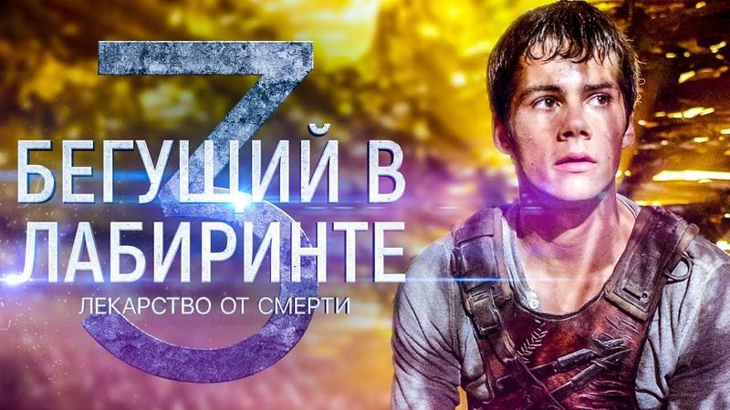Бегущий в лабиринте 3 Лекарство от смерти Обзор Трейлер 2 на русском