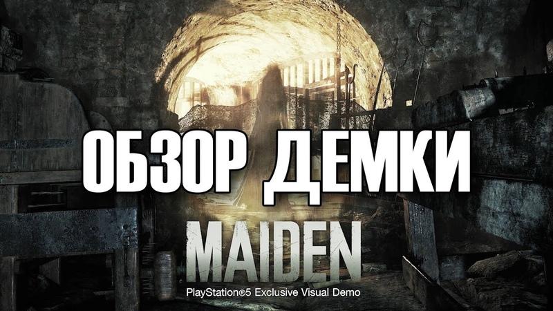 Обзор Resident Evil Village Maiden Подробности игры