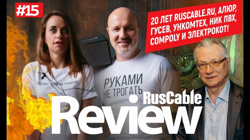 RusCable Review 15 - 20 лет RusCable.Ru, Гусев, Ункомтех, Compoly, Москабель, Электрокот!