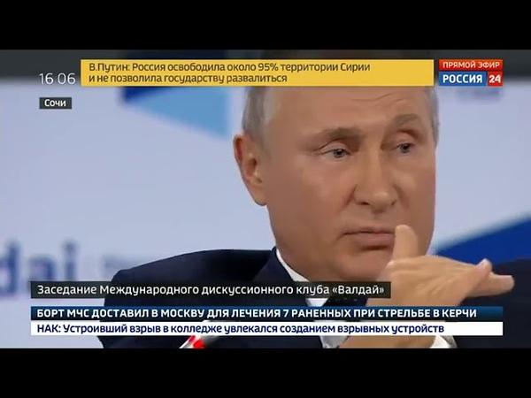 В. Путин Мы попадём в рай, а они просто сдохнут!