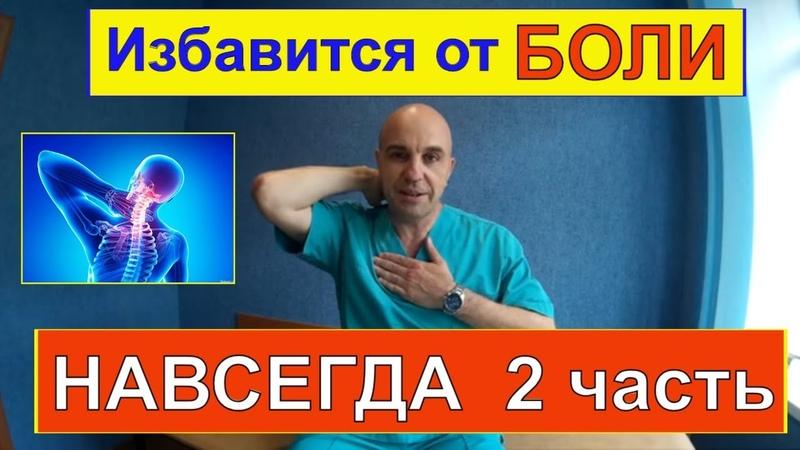 Как убрать боль в шее навсегда в домашних условиях Грыжи шейного отдела боль в лопатке самолечение 2