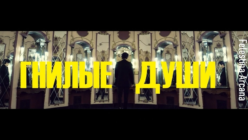 Fanfic teaser Гнилые души BTS