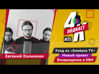 Евгений Калинкин (экс-Smetana TV) о новом проекте, КВНе и немного про фем-стендап  // 4К-подкаст №22