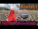 QRP contest-game Moroz - Red Nose (FROST), Мороз - Красный Нос 2020