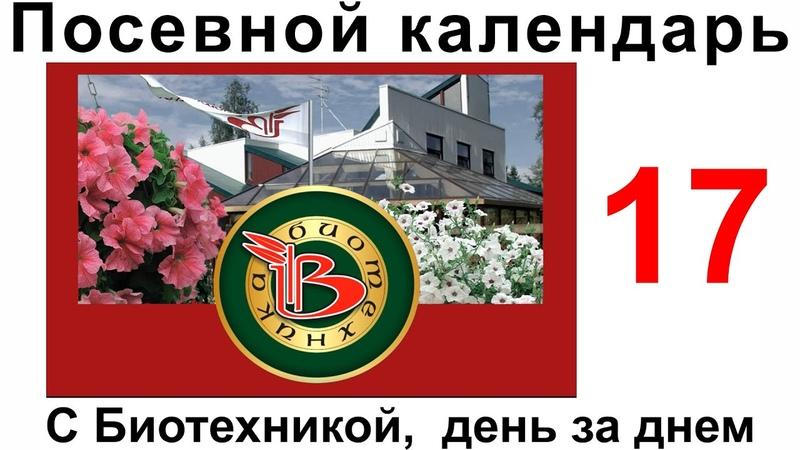 Посевной календарь 25 03 Выращиваем вместе с Биотехникой 17 й выпуск
