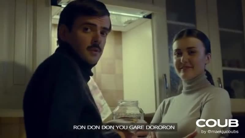 Ron Don Don