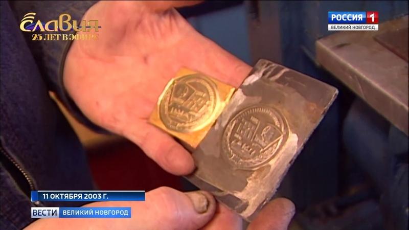 ГТРК СЛАВИЯ 25 2003 Памятные знаки для освободителей Новгорода 11 10 19