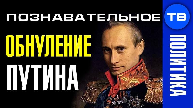 Почему обнулился Путин Познавательное ТВ Артём Войтенков