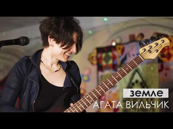 Агата Вильчик земле Тавале Харьков 11 05 19