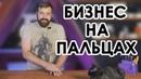 ОСНОВЫ БИЗНЕСА И ПРОИЗВОДСТВА В РОССИИ И ПУТЬ К УСПЕХУ!