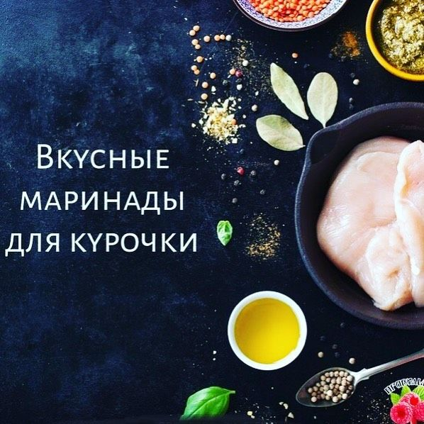 Маринады для куриной грудки