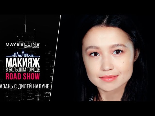 КАЗАНЬ Road show Maybelline NY с Дилей на луне Концерт Нюши