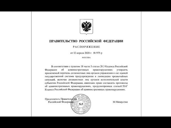 Игорь Устюгов рождён в СССР Бестолковое распоряжение Мишустина для полиции о составлении протокола по 20 6