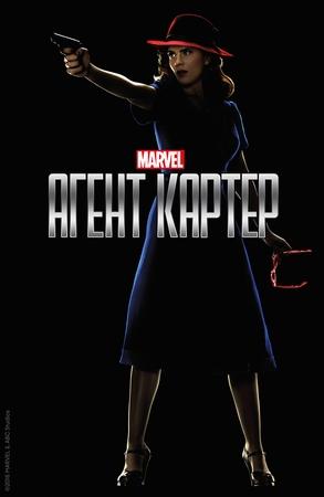 Агент Картер Agent Carter 2015