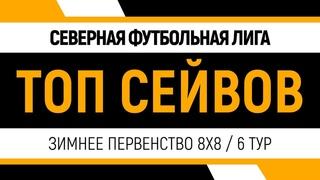 Северная Футбольная Лига | Зимнее первенство 8х8 | Топ сейвов 6 тур