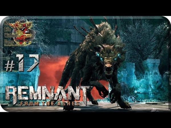 Remnant From the Ashes 17 Подавитель и Разоритель Прохождение на русском Без комментариев