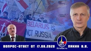 Валерий Пякин. Вопрос-Ответ от 17 августа 2020 г.