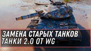 СОВРЕМЕННЫЕ ТАНКИ 2.0 ЗАМЕНА WOT! НОВЫЕ ТАНКИ WG! ВГ ДОБАВИТ ВЕРТОЛЕТЫ, ЗЕНИТКИ, БТР world of tanks