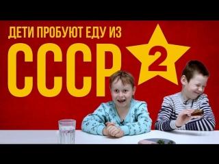 Дети пробуют еду из СССР - 2 Рецепты Bon Appetit