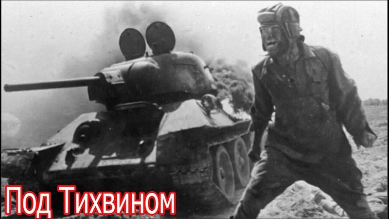Подвиги танкистов под Тихвином военные истории