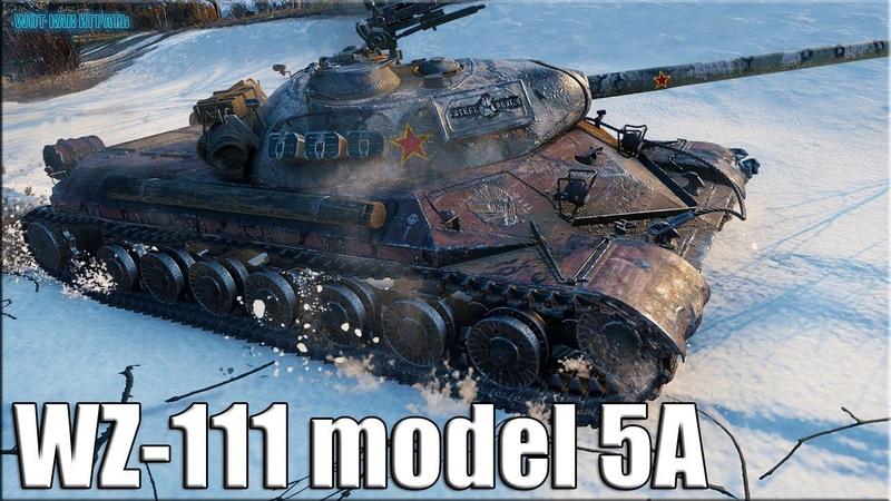 ПОРВАЛ ВСЕХ В АВНО 12к урона ✅ World of Tanks лучший бой WZ 111 5A