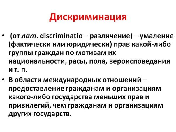 дискриминация прав