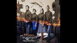 """ПРЕМЬЕРА! Группа """"Фальцет"""" - По следам памяти"""