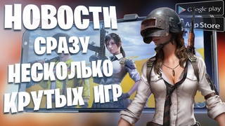 🔥Apex Legends Mobile, PUBG: New State, Street Fighter Duel/ Новые игры Андроид