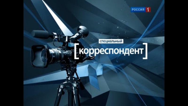 Специальный корреспондент. Право на выстрел. Александр Сладков от 04.07.17