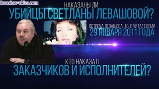 Наказаны ли убийцы Светланы Левашовой, кто наказал заказчиков и исполнителей (Левашов Н.В.)