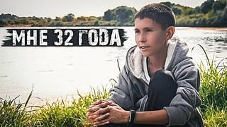 Я НЕ СТАРЕЮ С 13 ЛЕТ, МНЕ 32 ГОДА.Невероятная история парня из тайги.