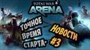 Total War Arena (КИТАЙ) ➤ Новости 3, Точное время старта игры, описание большого обновления.