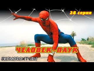 Человек-Паук / Toei Spiderman (28 серия) (озвучка SkomoroX)