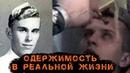 Реальная история фильма Изгоняющий дьявола Документальное расследование Записки Ричарда