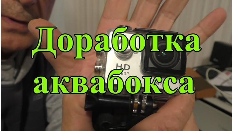 Доработка аквабокса для экшн камеры