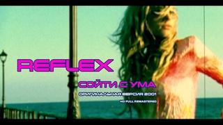 REFLEX — Сойти с ума (оригинальная версия) (Full HD Remastered Version)